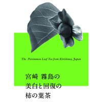 霧島の美容と回復の柿の葉茶/リーフ80g 大袋