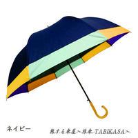 ドーム/深張り 傘専門店 通販 東京 レディース メンズ 雨傘 ワンタッチ ジャンプ サビない 旅傘【切り継ぎ Navy】