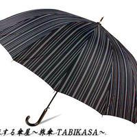 【グラス骨】 傘専門店 通販 東京 レディース メンズ 雨傘 ワンタッチ ジャンプ サビない 旅傘【ストライプ Black】