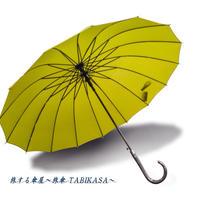 旅傘といえば 傘専門店  通販  東京  雨傘  ワンタッチ  ジャンプ  グラスファイバー  サビない  旅傘  【16本骨  無地  若草色】