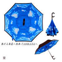 濡れない 傘専門店 通販 東京 レディース メンズ 日傘 手動 手開き 晴雨 旅傘【逆さ傘 青空】