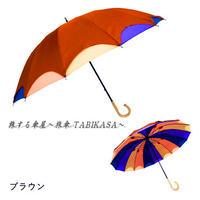 おしゃれ傘 傘専門店 通販 東京 レディース 雨傘 手動 手開き サビない 旅傘【2重張り Brown】
