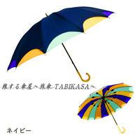 おしゃれ傘 傘専門店 通販 東京 レディース 雨傘 手動 手開き サビない 旅傘【2重張り navy 】
