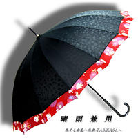 UVカット93% 傘専門店  通販  東京  雨傘  日傘  晴雨兼用  ワンタッチ  ジャンプ  グラスファイバー  軽量  サビない  旅傘  【16本骨  和柄  兎】