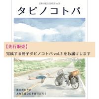 クラウドファンディングリターン タビノコトバ冊子 vol.3