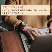 クラウドファンディングリターン 基本セット + オンラインツアー