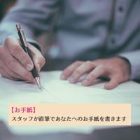 クラウドファンディングリターン 基本セット + 直筆の手紙