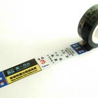 台湾マスキングテープ「鉄道車票」