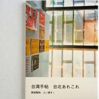 【リトルプレス】台湾手帖 台北あれこれ(田中六花)