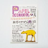 旅新聞 Papel Soluna 25号 マレーシア・マラッカ編(小幡 明)