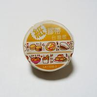 台湾マスキングテープ「台湾小吃」