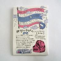 旅新聞 Papel Soluna 22号 タイ編(小幡 明)