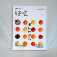 【新刊書】『好吃』vol.17