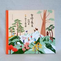 【新刊書】『台灣最美的地方:國家公園地圖』