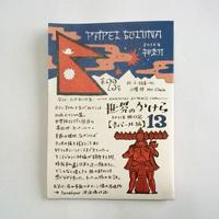 旅新聞 Papel Soluna 23号 ネパール編(小幡 明)
