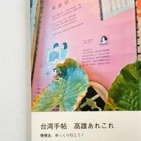 【リトルプレス】台湾手帖 高雄あれこれ(田中六花)