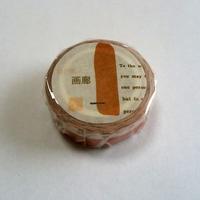 中国マスキングテープ「画廊」