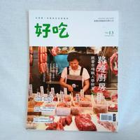 【新刊書】『好吃』vol.13