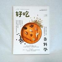 【新刊書】『好吃』vol.32