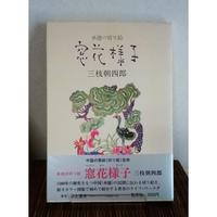 【古書】『窓花様子』 三枝朝四郎(著)
