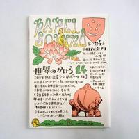 旅新聞 Papel Soluna 24号 シンガポール編(小幡 明)