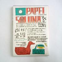 旅新聞 Papel Soluna 15号 台湾編(小幡 明)