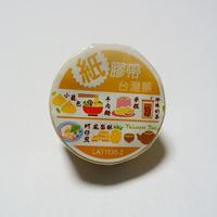 台湾マスキングテープ「台湾ごはん」