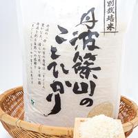 【予約】令和3年産農薬不使用米玄米25kg