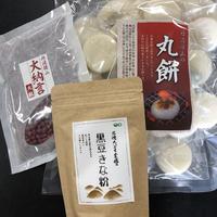 丹波篠山 正月準備セットB(丸餅・大納言小豆・黒豆きな粉)