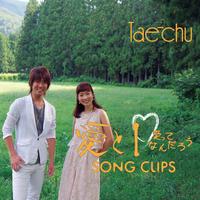 【DVD】愛とI ~愛ってなんだろう~ SONG CLIPS