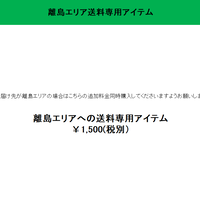 離島エリア専用送料アイテム