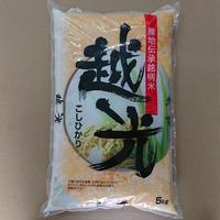 コシヒカリ(福井県産) 5kg