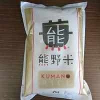 熊野米(和歌山県産) 2kg