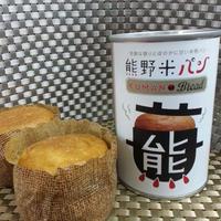 熊野米パン(24缶入り/1ケース)