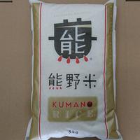 熊野米(和歌山県産) 5kg