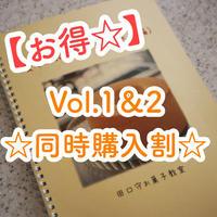 【☆お得☆】愛されスイーツレシピVol.1&2 ☆同時購入セット☆