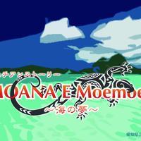 4/28(日)タヒチアンストーリー「MOANA E Moemoea 〜海の夢〜」名古屋公演