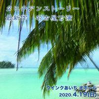 【学生】4/19(日)タヒチアンストーリー最新作 名古屋公演