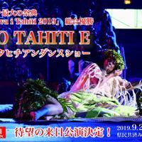 O TAHITI E 来日公演【全席指定】
