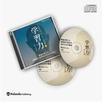『学習力』禅僧が教える短時間で結果を出すための極意(CD)/仏教で磨くリーダーの才覚シリーズ(第1弾)