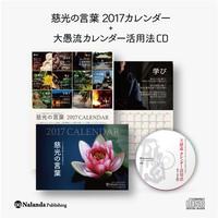 「慈光の言葉2017カレンダー」+「大愚流カレンダー活用法(CD)」