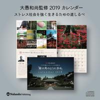 【2019カレンダー】ブッダの教えスッタニパータの言葉たち(大愚元勝師監修)