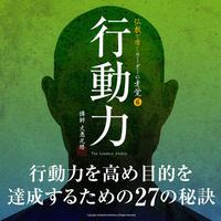 『行動力』行動力を高め目的を達成するための27の秘訣(ダウンロード版)/仏教で磨くリーダーの才覚シリーズ(第6弾)