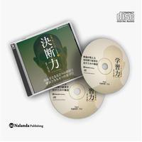 『決断力』決め手となる2つの指針と確証となる4つの裏付け(CD)/仏教で磨くリーダーの才覚シリーズ(第2弾)