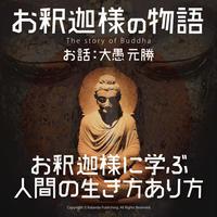 お釈迦様の物語 〜The story of Buddha〜【MP3音声ファイル/お話:大愚元勝】