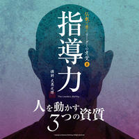 『指導力』人を動かす3つの資質/仏教で磨くリーダーの才覚シリーズ(第8弾)