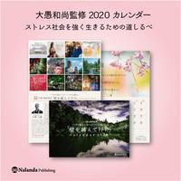 【2020カレンダー】ブッダの教えスッタニパータの言葉たち(大愚元勝師監修)