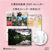 【2020オリジナルカレンダー】ブッダの教えスッタニパータの言葉たち(大愚元勝師監修)+ 大愚流カレンダー活用法(CD)