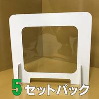 デスク用パーテーション 5セットパック◆送料込◆