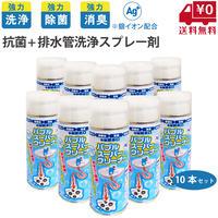 BSCバブルスーパークリーナー(排水管洗浄剤) 10本セット(送料無料)